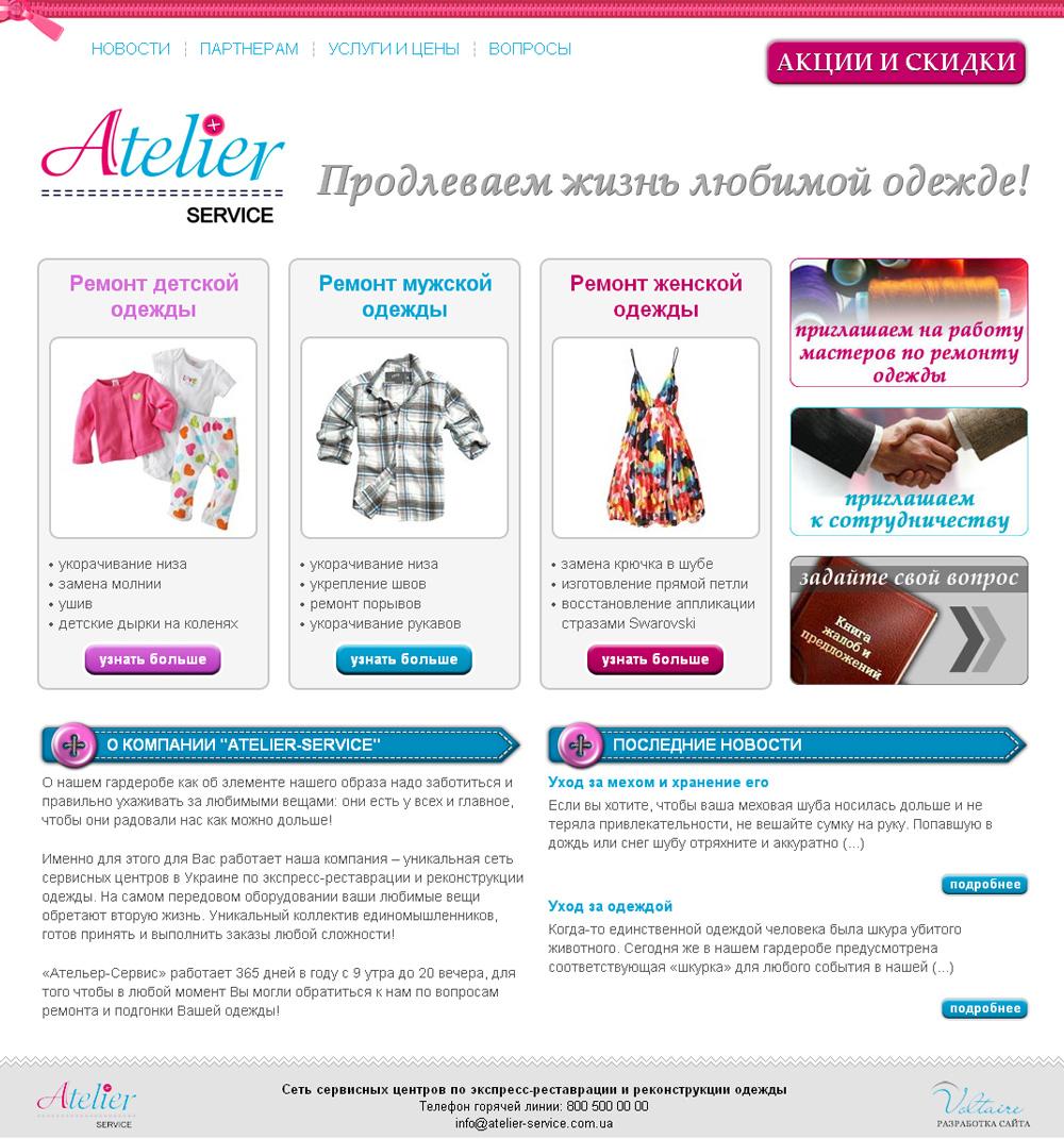 Сайты компаний одежды компании владивостока сайт