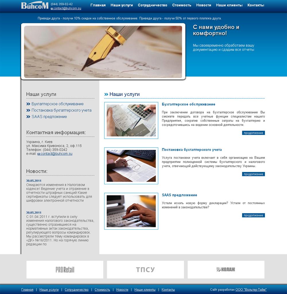 Сайты бухгалтерского обслуживания мфц спб официальный сайт регистрация ип