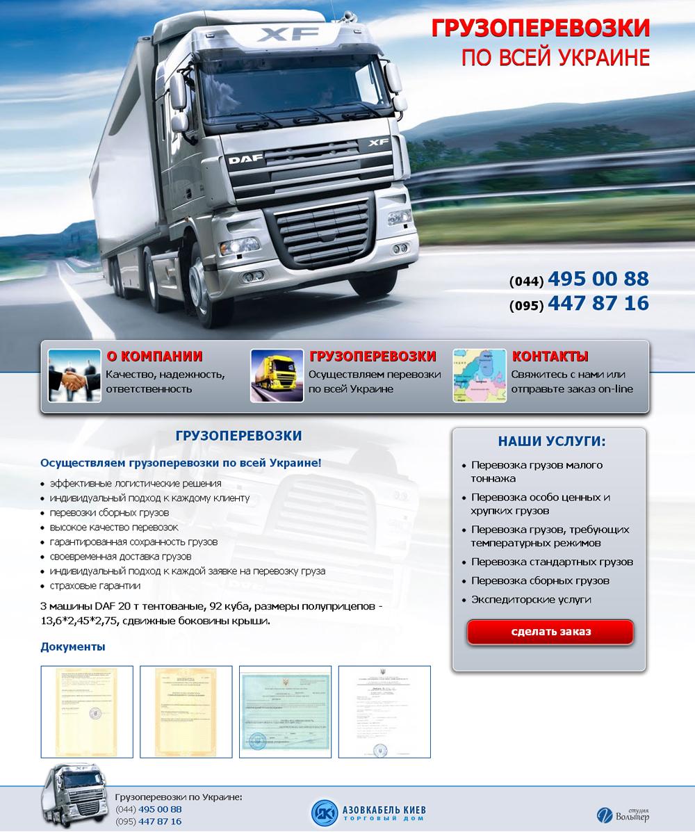 Основные транспортно-технологические схемы доставки грузов