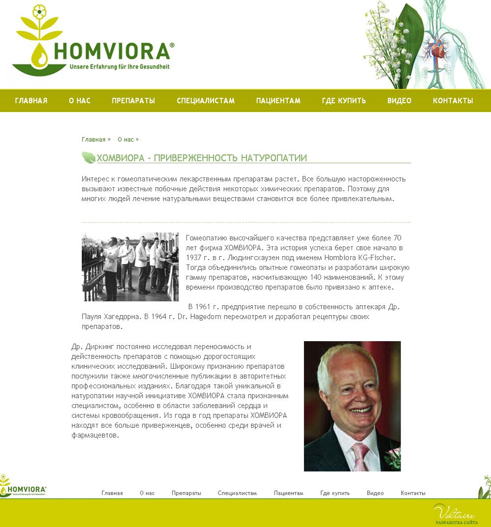 Амма фармацевтическая компания официальный сайт стоимость работы по созданию сайта