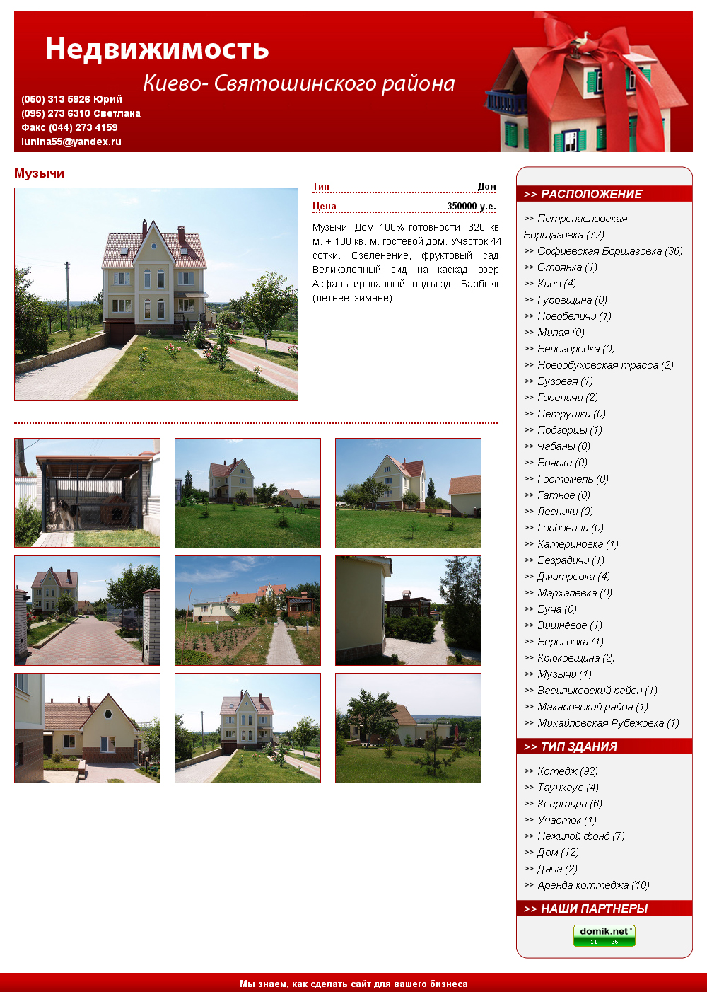 Сайты с частными фотографиями 4 фотография