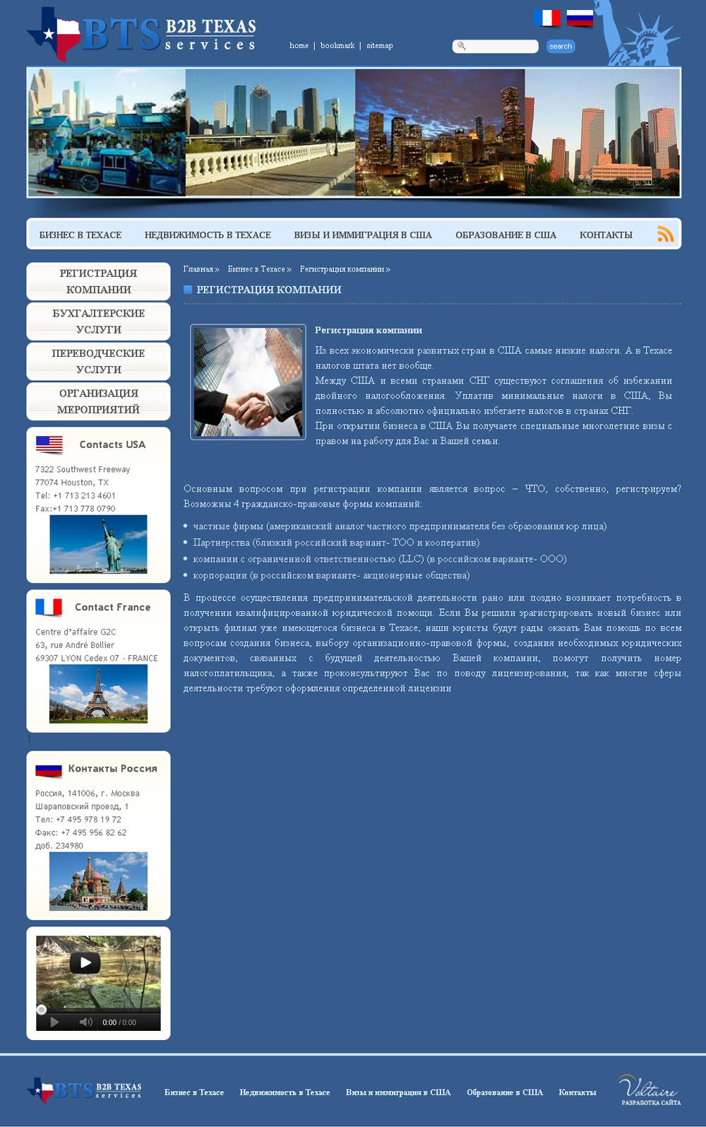 Сайты консалтинговых компаний в сша компания ооо вега сайт
