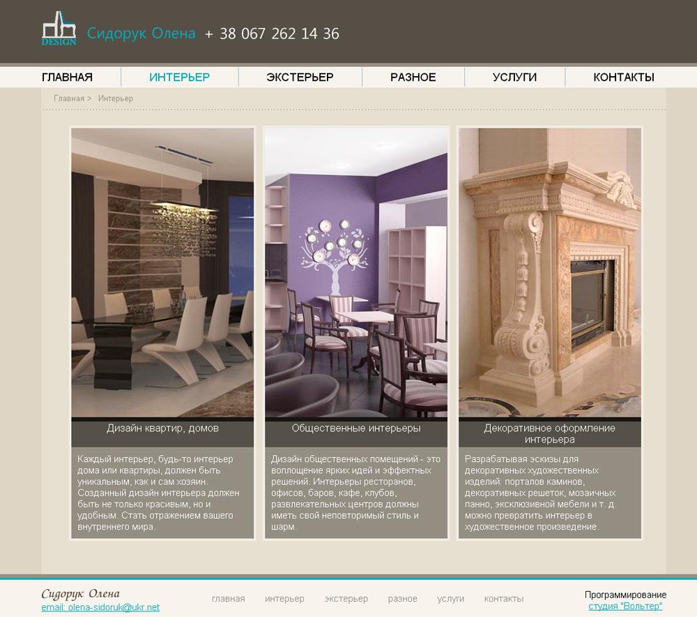 Сайты по дизайну и интерьеру