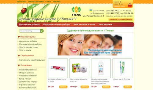Редизайн интернет-магазина Wellness Tiens.com